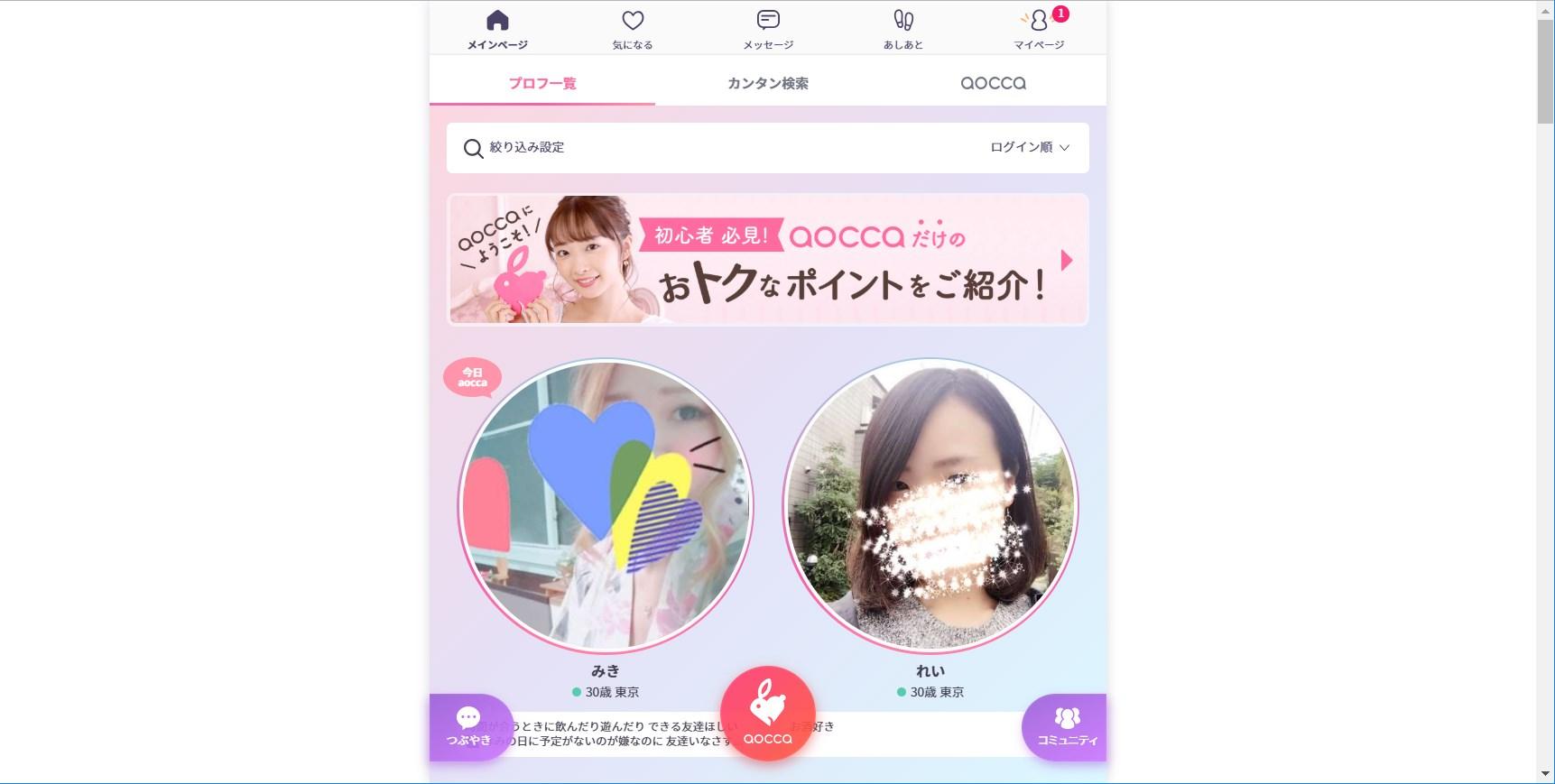 aocca(アオッカ)登録方法
